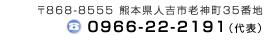 〒868-8555 熊本県人吉市老神町35番地 TEL:0966-22-2191