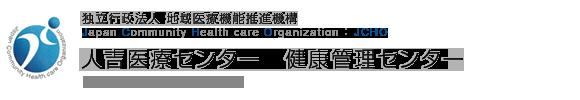 独立行政法人 地域医療機能推進機構 Japan Community Health care Organization 人吉医療センター 予防医療センター Hitoyoshi Medical Center