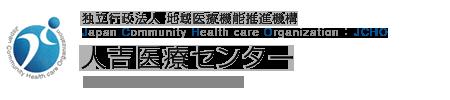 独立行政法人 地域医療機能推進機構 Japan Community Health care Organization JCHO 人吉医療センター Hitoyoshi Medical Center